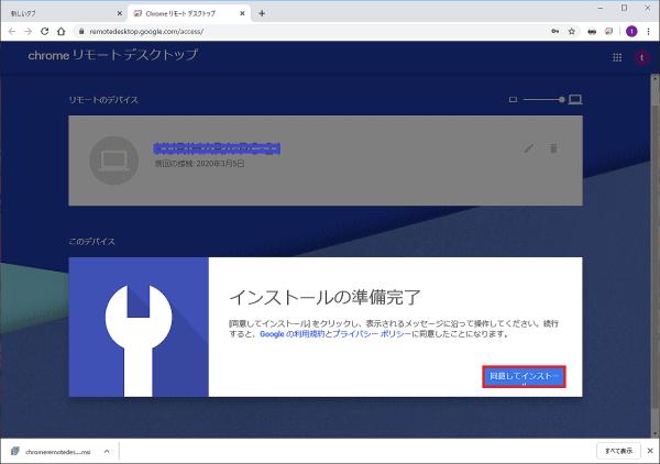 デスクトップ google リモート